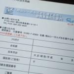 「岡山シーガルズを応援する会(ファンクラブ)」に申し込みました。