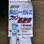 2010岡山シーガルズファン感謝会にいってきました。【その1】