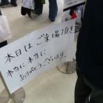 岡山シーガルズチャリティーマッチ:その1