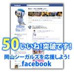 50いいね!!岡山シーガルズを応援しよう!facebookページ