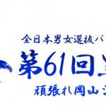 第61回黒鷲旗、岡山シーガルズ現在全勝の快進撃!