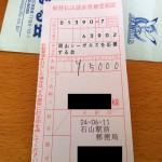 岡山シーガルズを応援する会の年会費振り込んできました。