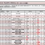 2014/15 V・プレミアリーグスケジュール決定!