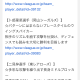 2014V・サマーリーグ決勝リーグの「各チーム注目選手!」に卜部里菜選手!